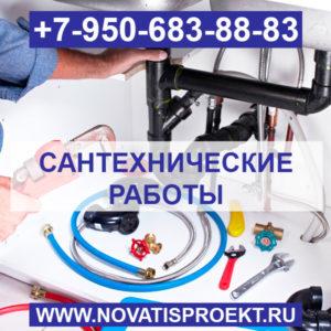 Сантехнические-работы Великий Новгород